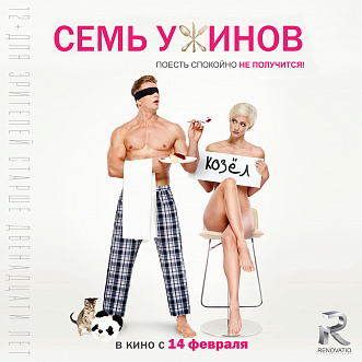 "Polina Maximova and Roman Kurtsin without clothes! - Premiere of the movie poster ""Seven Dinners"""
